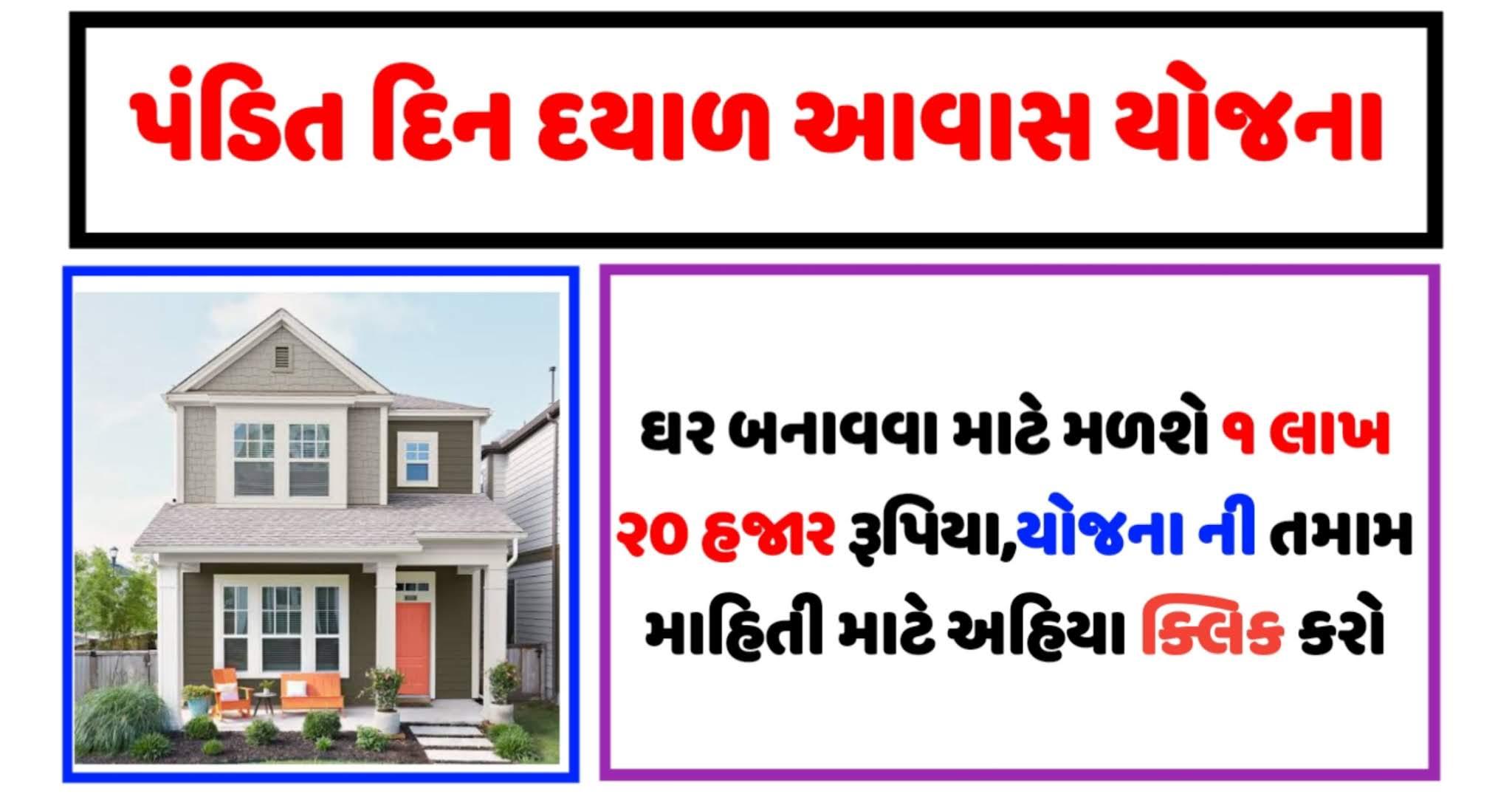 Pandit dindayal Yojana Online Form,Pandit dindayal Yojana 2021,Pandit dindayal Upadhyay Awas Yojana Apply Online,Pandit dindayal Awas Yojana Form PDF Download