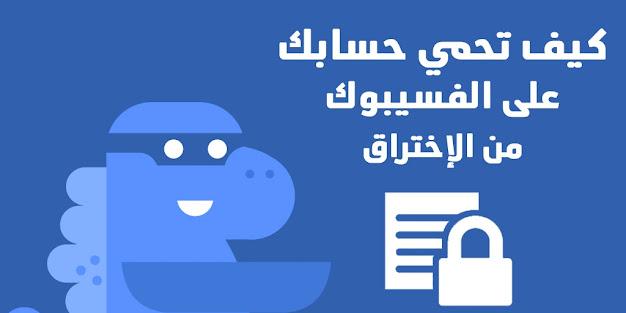 كيفية حماية الفيسبوك من الاختراق نهائيا