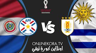 مشاهدة مباراة أوروغواي وباراغواي القادمة بث مباشر اليوم 03-06-2021 في تصفيات كأس العالم 2022
