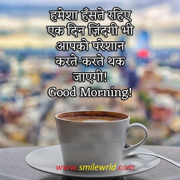 Good Morning हमेशा हंसते रहिए