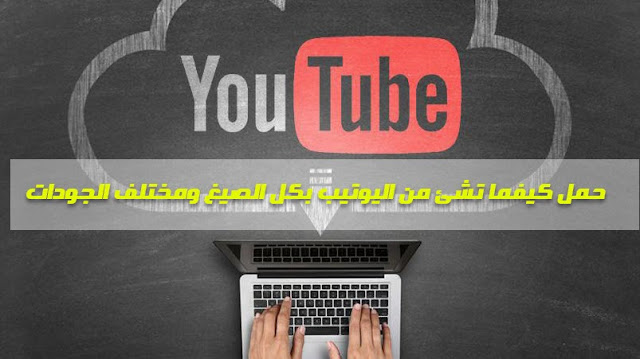 افضل 6 طرق لتحميل فيديوهات اليوتيوب بدون برامج للكمبيوتر والهاتف
