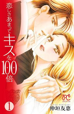 恋しさあまってキスを100倍 第01巻 raw zip dl