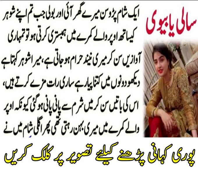 Urdu Emotional Story | intresting Story | urdu story | urdu kahani | sachi kahani | اردو سچی کہانی