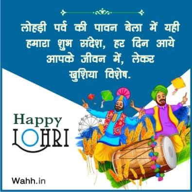 Happy-Lohri-Wishes-Shayari