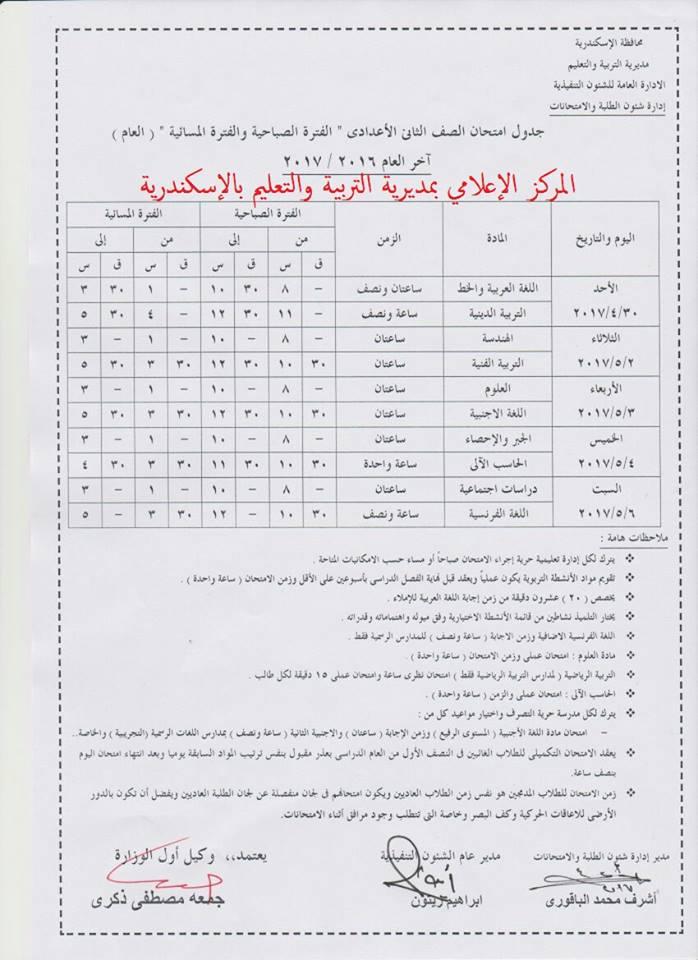 جدول امتحانات الصف الثاني الإعدادي الترم الثاني