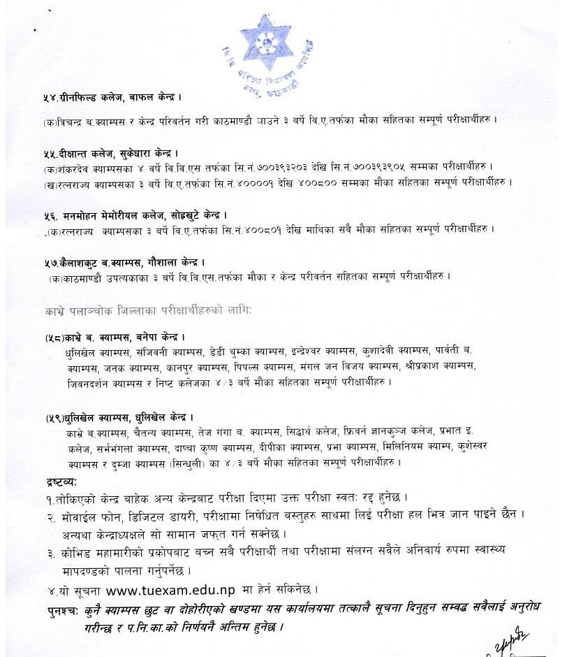 Notice for 4/3 Years B.Sc., B.B.S, B.Ed. & BA 1st Year Exam Center