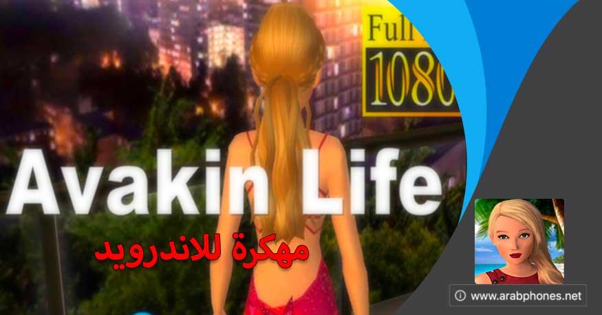 تحميل لعبة avakin life مهكرة للاندرويد