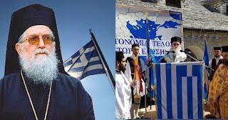 """Μητροπολίτης Κόνιτσας:""""Ἀπόφαση ανέκδοτο"""" της  Αλβανίας για τον Βορειοηπειρώτη Φρέντυ Μπελέρη"""