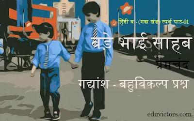 Class 10 - हिंदी ब - बड़े भाई साहब - गद्यांश - बहुविकल्प प्रश्न - Hindi B - Reading Comprehension MCQ Based Questions (#class10Hindi)(#eduvictors)
