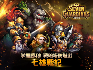 Seven Guardians 七雄戰記 Apk