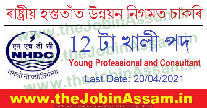 National Handloom Development Corporation Ltd (NHDC) Recruitment
