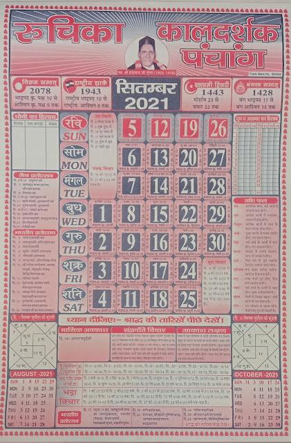 Kaldarshak Panchang Calendar 2021 September