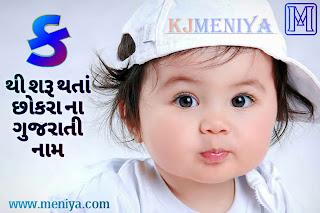 ક થી શરુ થતા હિન્દુ બાળક ના નામ ગુજરાતી માં - Hindu Boy Names Starting With K-Q In Gujarati