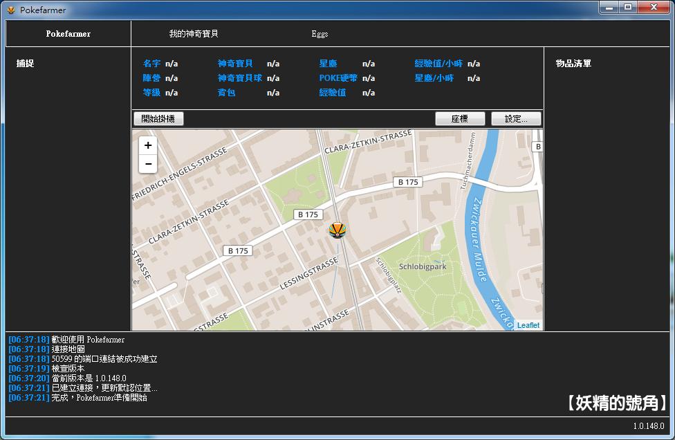 Image%2B002 - Pokemon Go 外掛 - PokeFarmer,最新0.51 API 唯一可以自動抓寶、孵蛋、領補給站的脫機外掛!