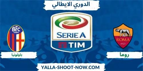 موعد مباراة روما و بولونيا الدوري الإيطالي