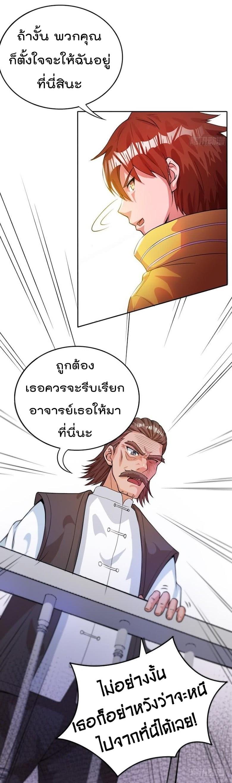 Immortal King of City - หน้า 31