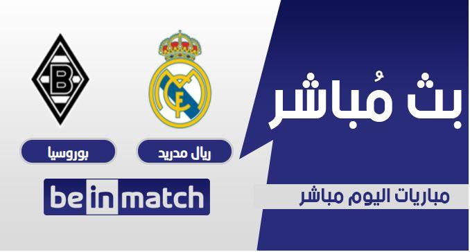 مقابلة  ريال مدريد وبوروسيا اليوم