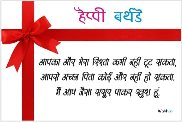 Father In Law Birthday Wishes In Hindi