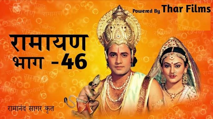 Ramayan Part - 46