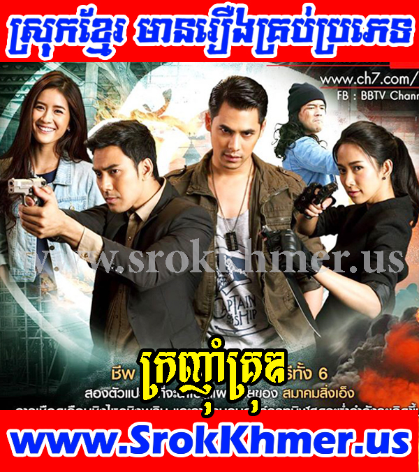 KRANHAM KRUD 39 END - Khmer Movie - Movie Khmer - Thai Drama