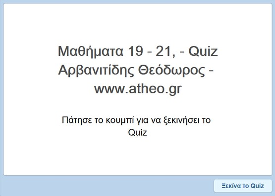 http://atheo.gr/yliko/geoe/6,1.q/index.html