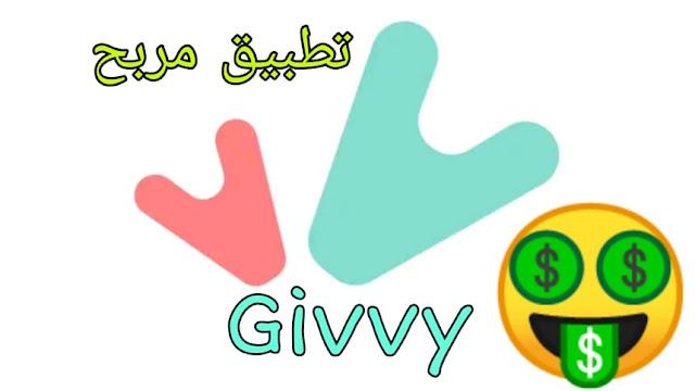 حمل تطبيق Givvy و اربح المال بسهولة