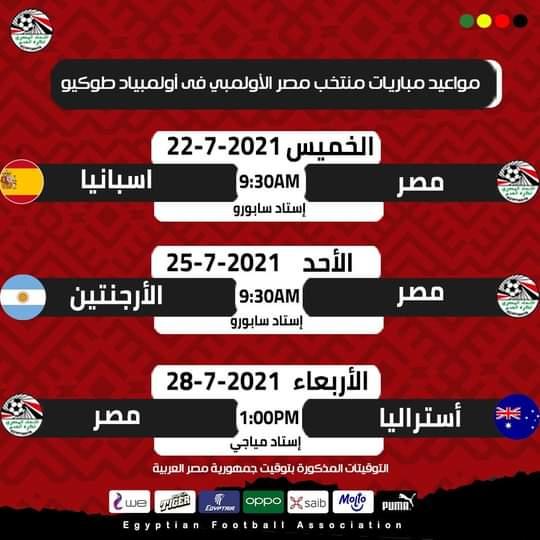 مواعيد مباريات منتخب مصر فى أولمبياد طوكيو 2020