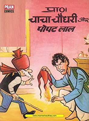 Chacha Chaudhary - Popatlal Hindi Comic PDF Download