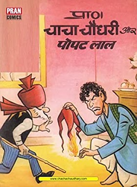 Chacha Chaudhary - Popatlal Hindi Comic PDF Download
