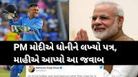 PM Modi wrote a letter to Dhoni, Mahi gave this answer