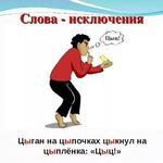 Цы (исключения) - запоминалки по русскому языку