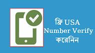 ফ্রি US Phone Unmber Verify | How to get USA Phone Number