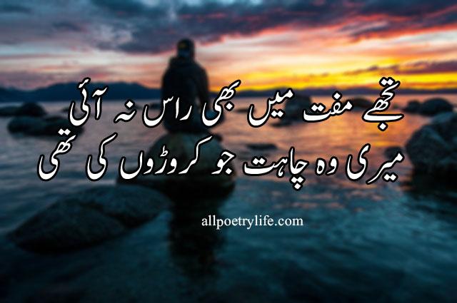Tughe Muft Me Bhi Ras Na | poetry status for whatsapp in urdu quotes