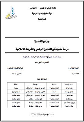 أطروحة دكتوراه: جرائم الدعارة (دراسة مقارنة في القانون الوضعي والشريعة الإسلامية) PDF