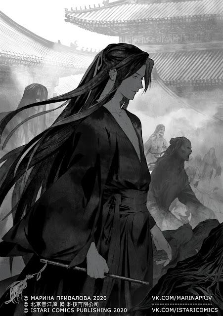 El patriarca Yiling de Baoshan Karo