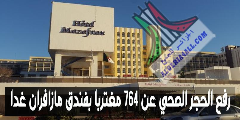 رفع الحجر الصحي عن 764 مغتربا بفندق مازافران غدا