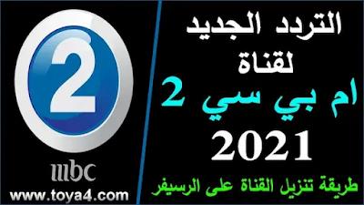 تردد قناة ام بي سي 2 mbc الجديد 2021 على نايل سات