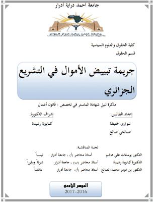 مذكرة ماستر: جريمة تبييض الأموال في التشريع الجزائري PDF