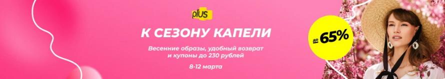 К сезону капели: весенние образы, удобный возврат и купоны до 230 рублей на модные новинки сезона