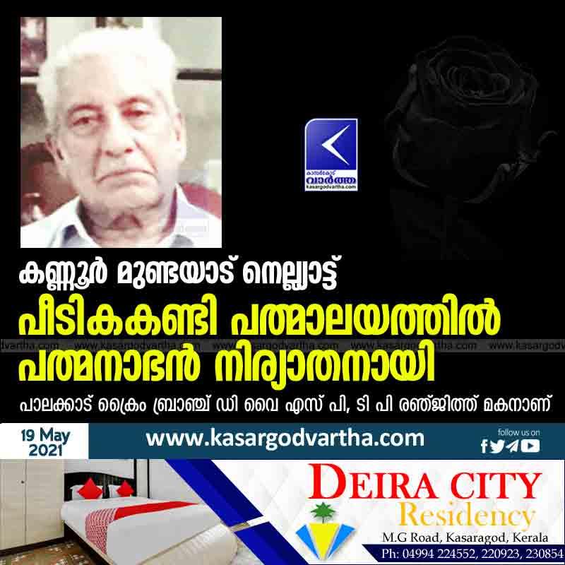 Kannur Mundayad Nellyatt Peedikakandi Padmalayam Padmanabhan passed away