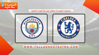 مباراة تشيلسي ضد مانشستر سيتي 08-05-2021 في الدوري الانجليزي