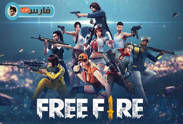 قم بتنزيل لعبة Free Fire مجانًا برابط فوري
