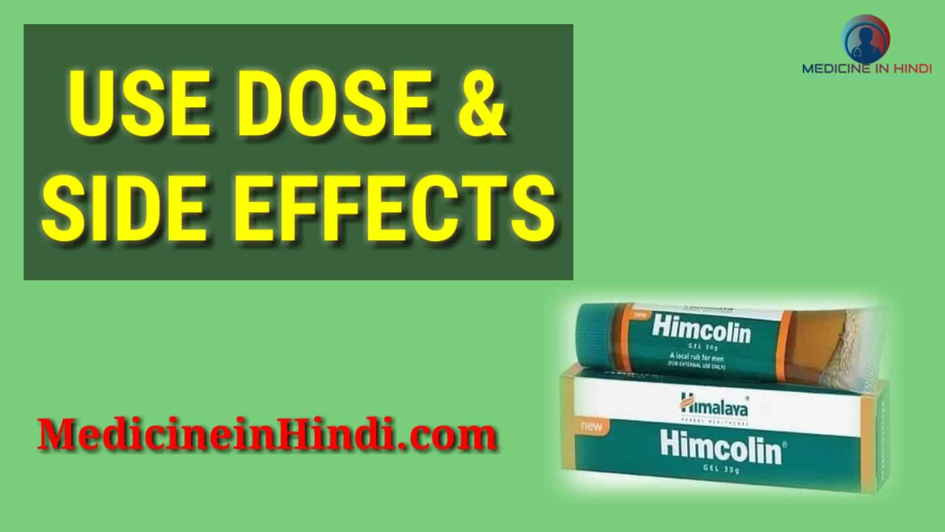 Himalaya Himcolin Gel In Hindi | Himcolin Gel use and benefits In Hindi Video |