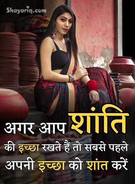 Hindi shayari, girls shayari, motivational speaker, photo Quotes