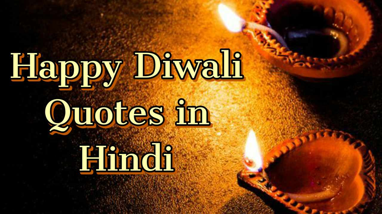 Happy Diwali Quotes in Hindi  Happy Diwali Wishes Quotes, messages 2021