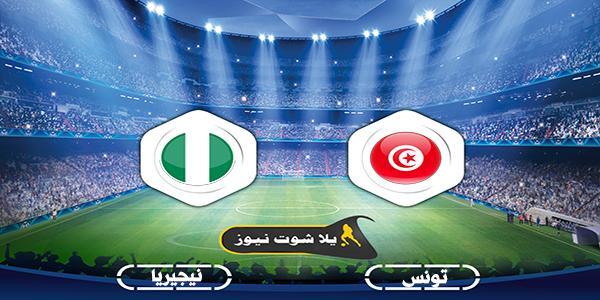 بث مباشر مباراة تونس ونيجيريا بث مباشر في بتاريخ 13-10-2020