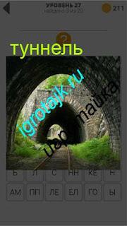 небольшой туннель сквозь который проложены рельсы ответ на 27 уровень 400 плюс слов 2