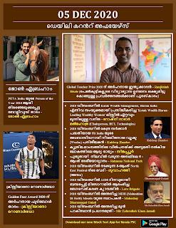 Daily Malayalam Current Affairs 05 Dec 2020