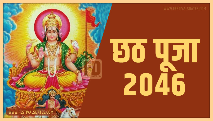 2046 छठ पूजा तारीख व समय भारतीय समय अनुसार