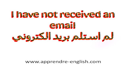 I have not received an email    لم استلم بريد الكتروني